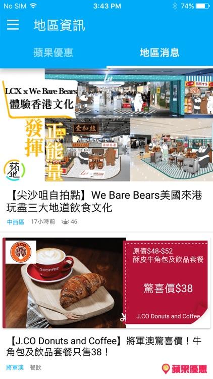 蘋果動新聞 screenshot-4