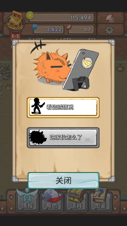 宝藏猎人 screenshot-5