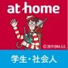 お部屋探しはアットホーム 一人暮らしの賃貸物件検索 - iPhoneアプリ