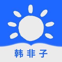韩非子-法学巨作