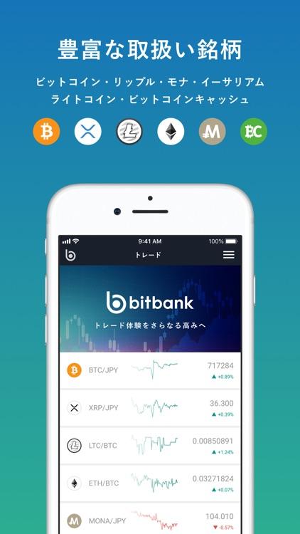 ビットコイン リップル 取引アプリ bitbank screenshot-4