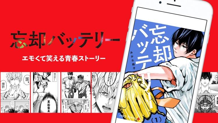 少年ジャンプ+ 人気漫画が読める雑誌アプリ screenshot-6