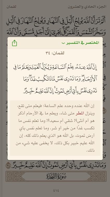 Ayah – Quran App screenshot-7