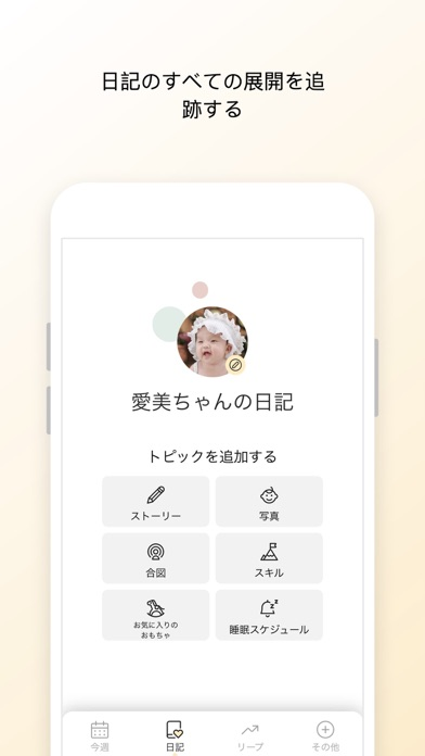 メンタルリープ公式アプリ:ワンダーウィークのおすすめ画像5