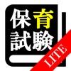 【LITE版】 保育士 最短合格 サポート 全問 解説付き - iPhoneアプリ