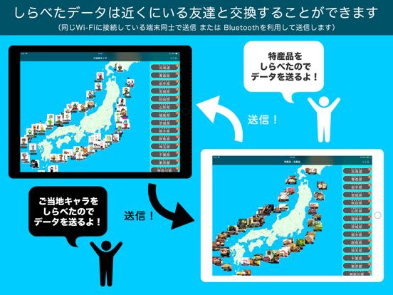 しらべる日本地図のおすすめ画像4