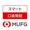 スマート口座開設 - 三菱UFJ銀行 - iPhoneアプリ