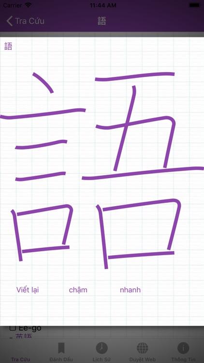 JVEDict - Từ điển Nhật việt screenshot-5