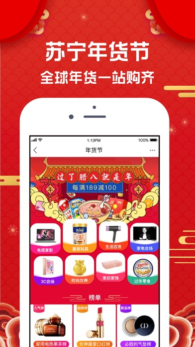 Download 苏宁易购 for Pc