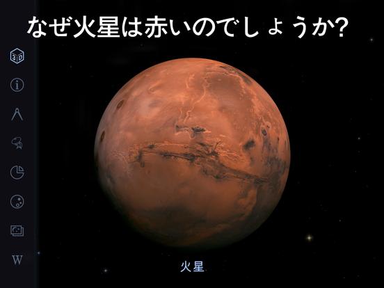 Star Walk 2 - 星座アプリ 3Dのおすすめ画像3