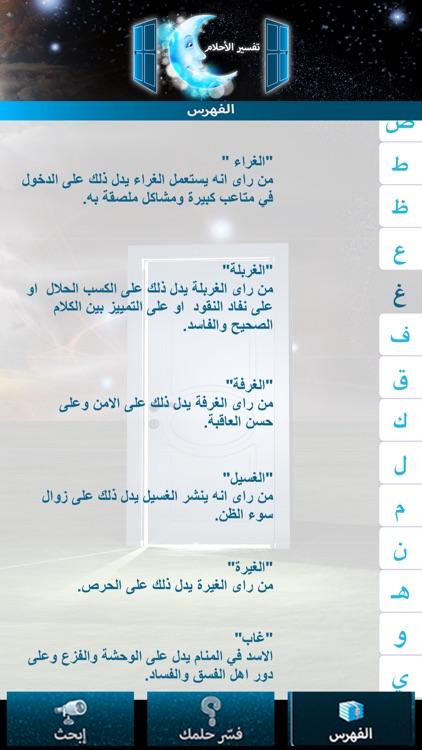 كتاب تفسير الاحلام screenshot-8
