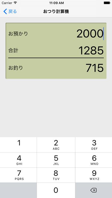 フリマレジ ScreenShot3