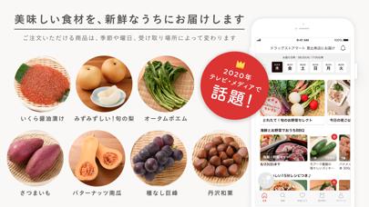 クックパッドマート - 生鮮食品ネットスーパー ScreenShot4