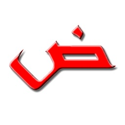Arabic Alphabet for beginners