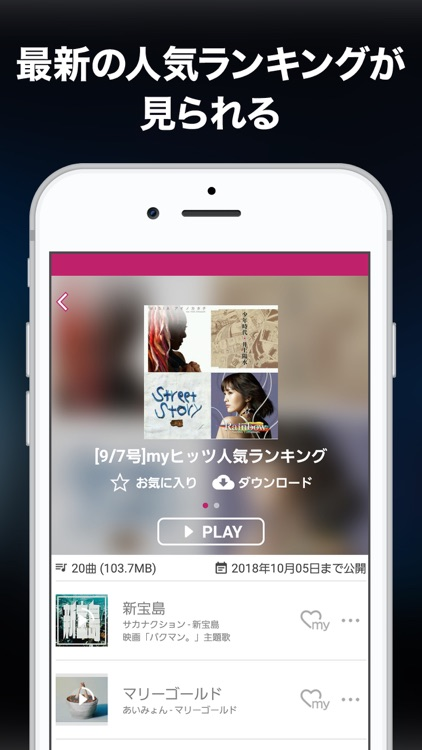 dヒッツ-音楽聴き放題アプリ screenshot-4