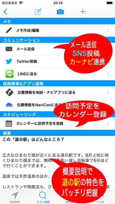 道の駅ナビ ScreenShot7
