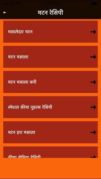 Indian Food Recipes In hIndi screenshot-7