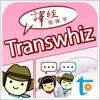 Transwhiz 译经日中辞書 - iPhoneアプリ