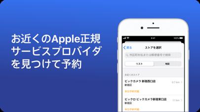 Apple サポートのおすすめ画像4