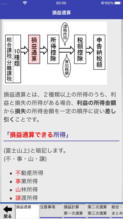 「FP2級」受験対策【学科】のおすすめ画像4