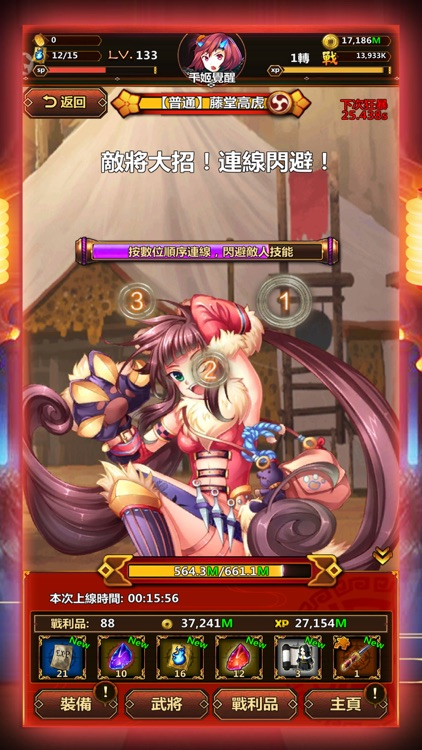千姬覺醒 screenshot-4