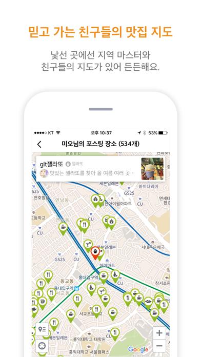 다운로드 뽈레 Polle - 나만의 맛집지도 Android 용