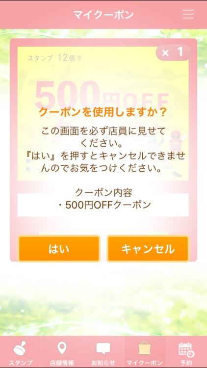 癒やしどころ 笑夢 〜公式アプリ〜 screenshot-4