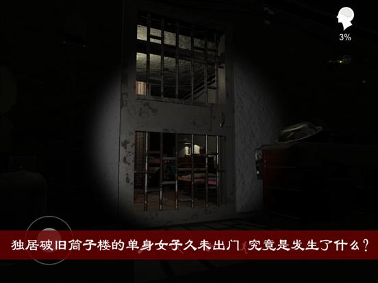 孙美琪疑案:周静 screenshot 6