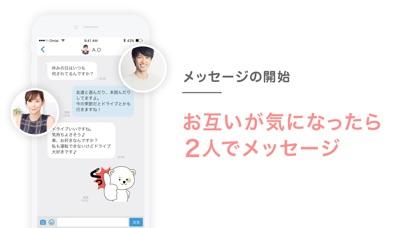 Omiai-出会える恋活、婚活マッチングアプリで恋人探しスクリーンショット