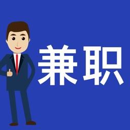 芸峰兼职-认真帮你选工作