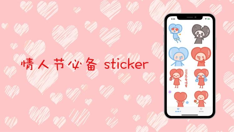 情人节Sticker