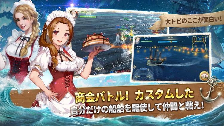 大航海ユートピア screenshot-4