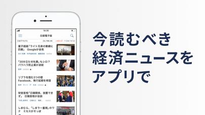 日本経済新聞 電子版 ScreenShot0