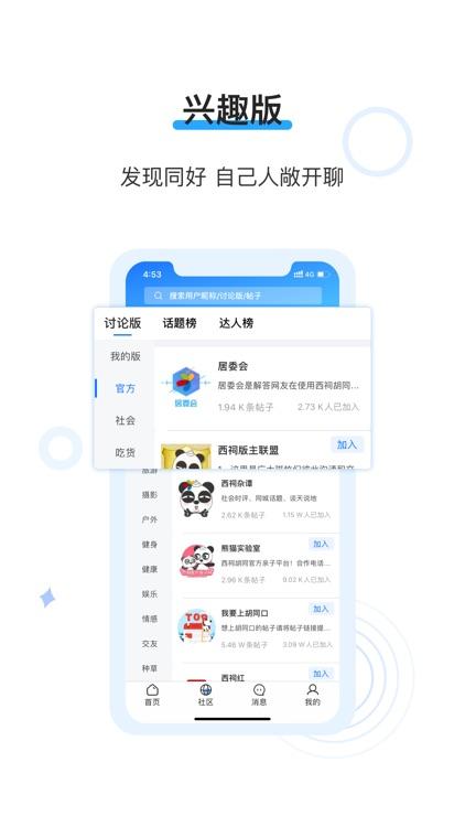 西祠胡同 screenshot-1