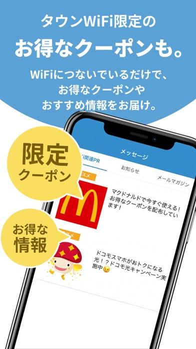 タウンWiFi by GMO WiFi自動接続アプリのおすすめ画像5