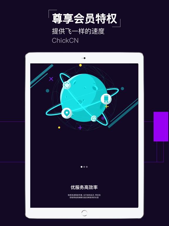 ChickCN加速器-海外华人必备神器のおすすめ画像4