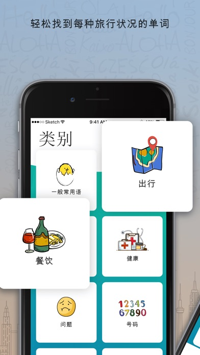 Screenshot for 法国Trocal  - 旅行短语 in China App Store