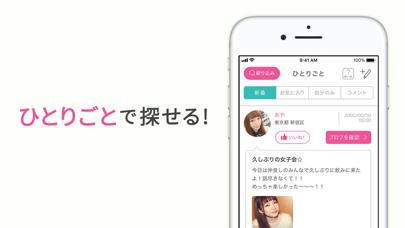 出会いはPCMAX-恋活や婚活を応援するマッチングアプリのスクリーンショット3