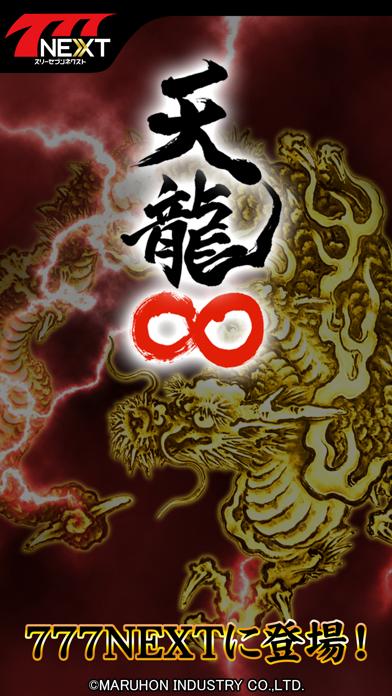 CR天龍∞【777NEXT】のスクリーンショット