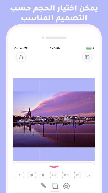 اندلسي : كتابة على الصور screenshot-7