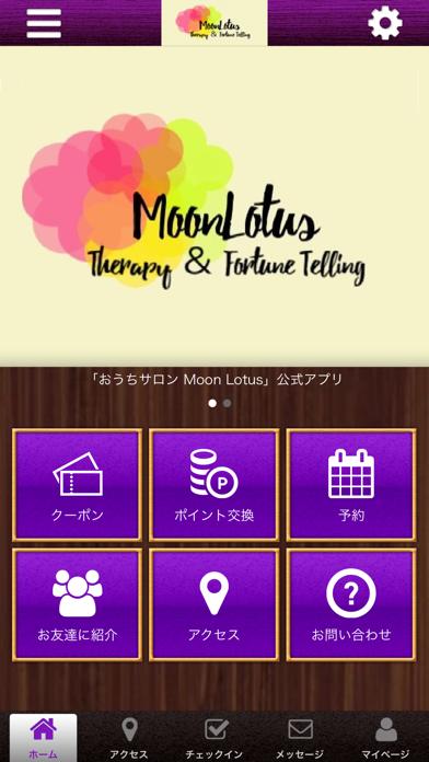 点击获取おうちサロン MoonLotus 公式アプリ