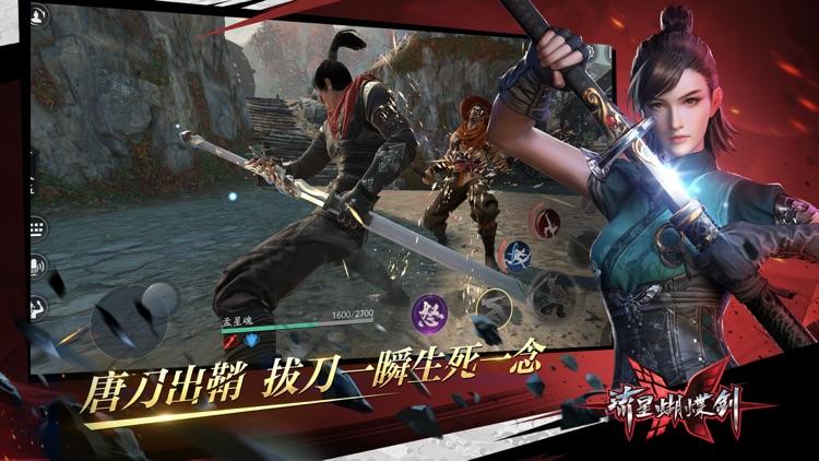 流星蝴蝶剑 screenshot-7