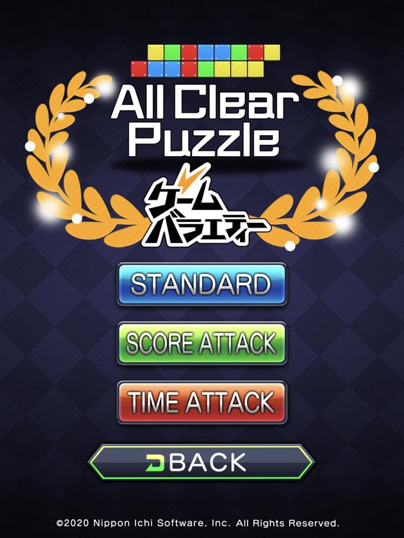 All Clear Puzzleのおすすめ画像1
