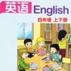 湖南山东小学英语四年级上下册