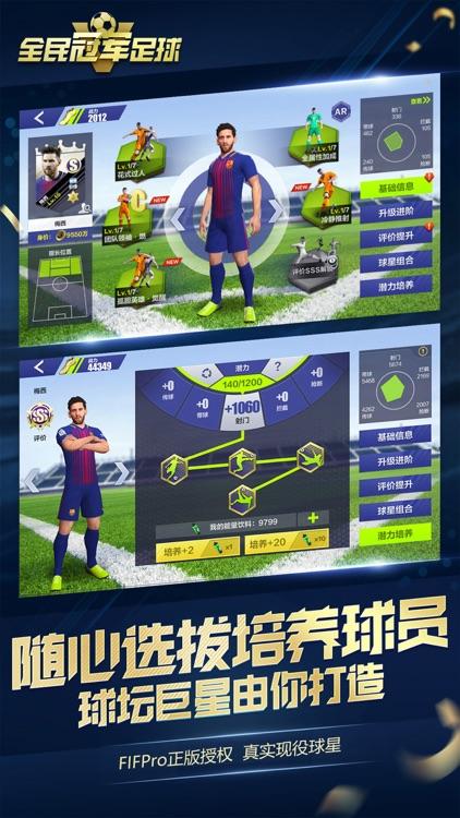 全民冠军足球 screenshot-6