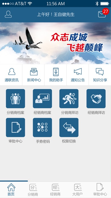 Screenshot for 销迅宝 in Qatar App Store