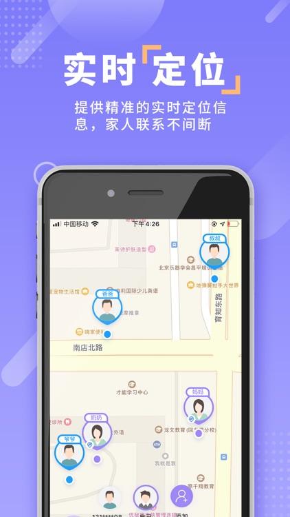 定位家人安全-实时手机定位软件