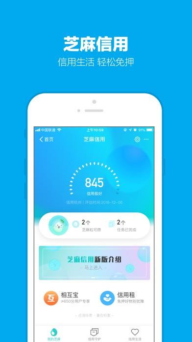 Screenshot for 支付宝 - 让生活更简单 in China App Store
