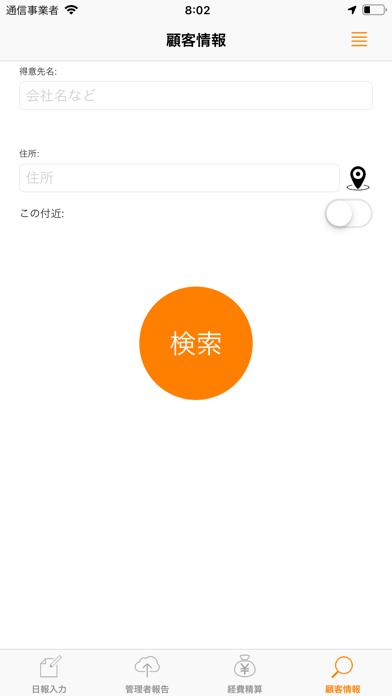 aRECのスクリーンショット4