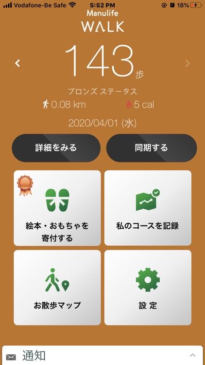 Manulife WALK screenshot-3